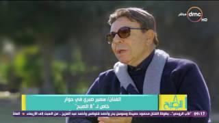 8 الصبح - النجم سمير صبري يتحدث عن برنامجه