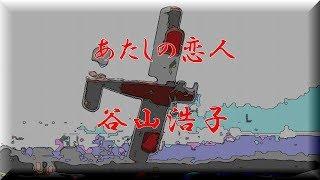 谷山浩子 - 仇