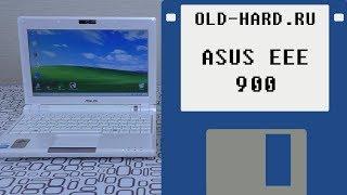 ASUS EEE 900 - Old-Hard видеоблог
