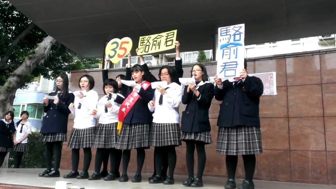 稻江護家102年3月20日優良學生代表競選# 35號 駱俞君 - YouTube