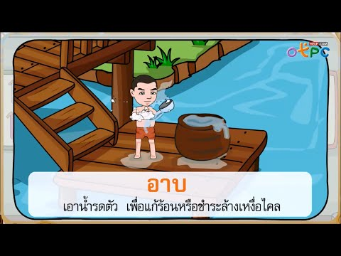 การสะกดคำมาตราแม่กบ - สื่อการเรียนการสอน ภาษาไทย ป.1