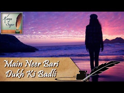 मैं नीर भरी दुख की बदली | हिंदी कविता | Main Neer Bari Dukh Ki Badli | Hindi Kavita | Mahadevi Varma