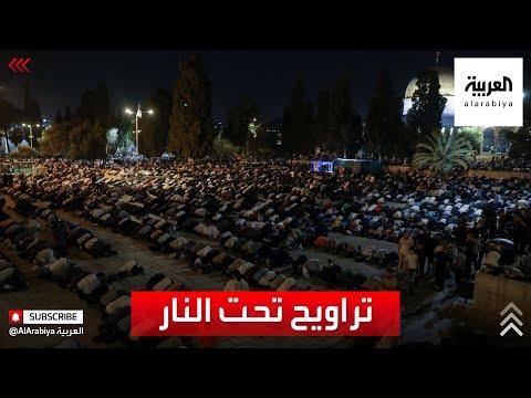 قوات الاحتلال تطلق الرصاص وقنابل الغاز تجاه فلسطينيين في القدس عقب صلاة التراويح في المسجد الأقصى