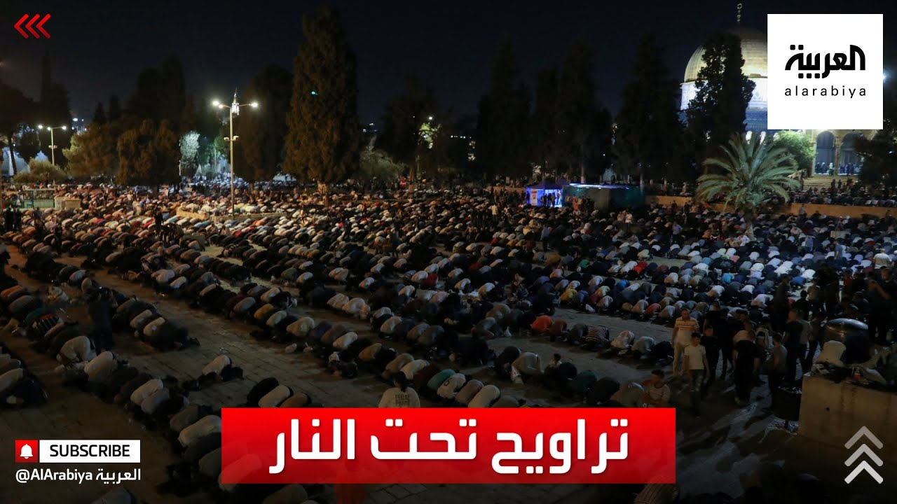 قوات الاحتلال تطلق الرصاص وقنابل الغاز تجاه فلسطينيين في القدس عقب صلاة التراويح في المسجد الأقصى  - 01:58-2021 / 5 / 9
