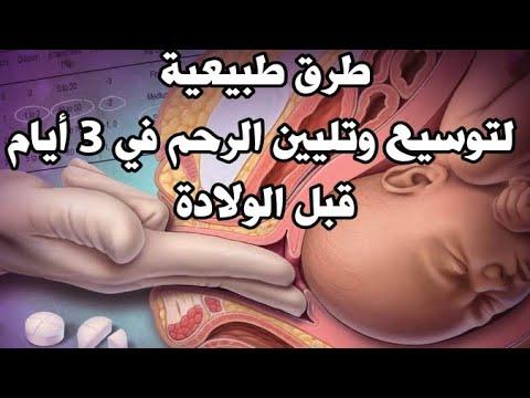 توسيع عنق الرحم تحفيز الولادة الطبيعية في 3 أيام فتح عنق الرحم سريعا وطبيعيا تسريع الولادة الطبيعية Youtube