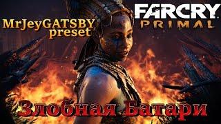 Far Cry Primal 12 Злобная Батари