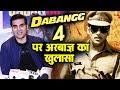 Dabangg 3 के रिलीज़ से पहले Dabangg 4 पर बोले Arbaaz Khan