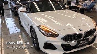 BMW 新型Z4 スープラ兄弟車!? 2019年3月25日発売!!665万円〜!!内装、外装チェック〜!! スープラ 検索動画 15