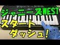 ジャニーズWEST【スタートダッシュ! 】キャプテン翼OP 簡単ドレミ楽譜 初心者向け1本指ピアノ