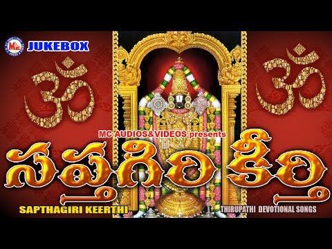 Sapthagiri Keerthi | Venkateswara Swamy Devotional Songs | All Time Hit Songs |TeluguDevotionalSongs