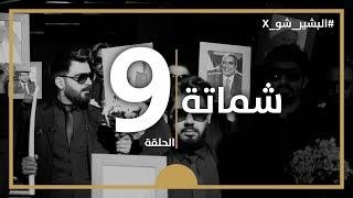 البشير شو اكس - AlbasheershowX / الحلقة التاسعة - شماتة