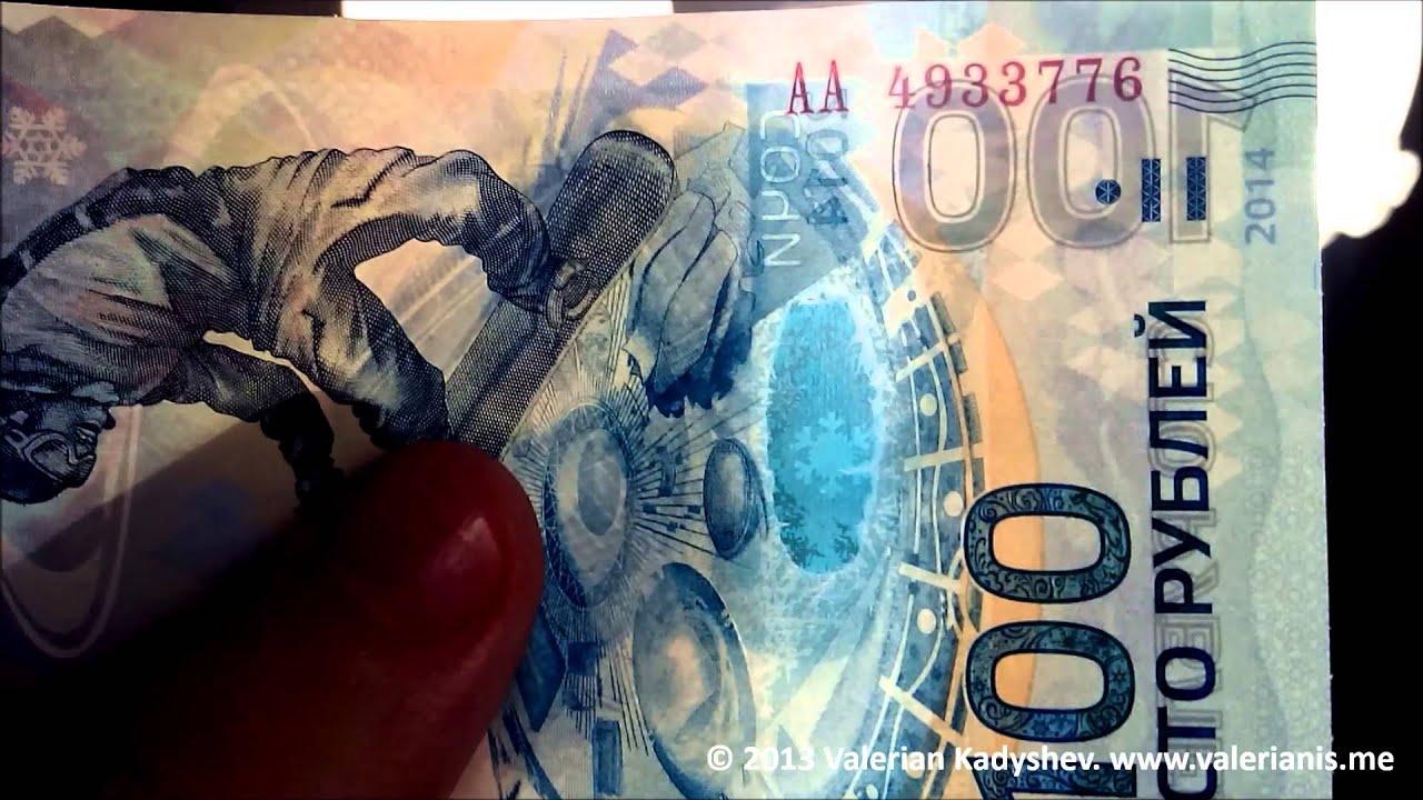 Банкнота 100 рублей Олимпиада Сочи 2014 («Сочинка» — олимпийская .