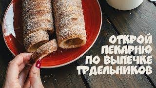 Франшиза пекарни