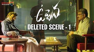 Uppena Deleted scene - Collector Warning    Panja Vaisshnav Tej   Krithi Shetty    Vijay Sethupathi