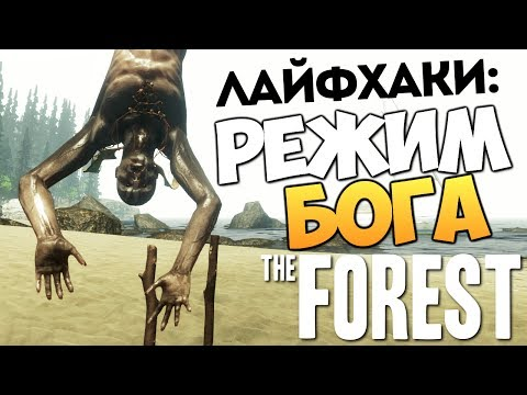The Forest - Баг на Бессмертие (Лайфхаки) #19