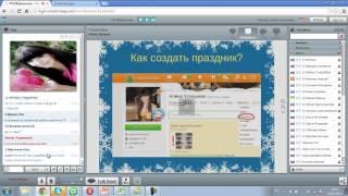 пошаговая инструкция как работать в Одноклассниках  Секреты работы
