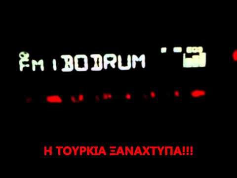 ΜΑΣ ΤΗΝ ΠΕΣΑΝΕ ΟΙ ΤΟΥΡΚΟΙ BODRUM FM 101.7