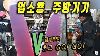 창고형 중고용품업체 갑부 V로그 업소용주방기기 스타트!…