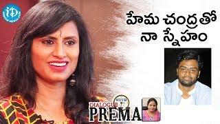 హేమ చంద్ర తో నా స్నేహం - Singer Kousalya | Dialogue With Prema | Celebration Of Life