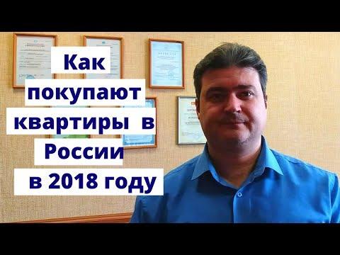 Как покупают квартиры в России в 2018| Калинин Сергей риэлтор в Пензе