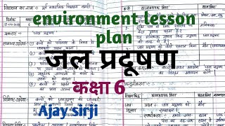 Environment lesson plan class6/7/8 by ajay sirji