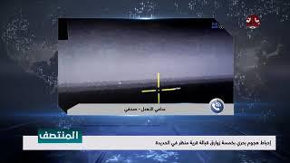 إحباط هجوم بحري بخمسة زوارق قبالة قرية منظر في الحديدة| للتفاصيل مع سامي الاهدل | يمن شباب