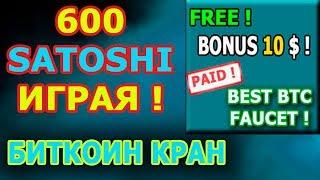 Бесплатные Биткоины, сайты краны раздача Сатоши, free BTC 2018