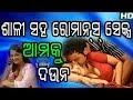 Download ସାଳି ସହ ରୋମାନ୍ସ ସେକ୍ସ - ଆମକୁ ଦଉନ || SALI SAHA ROMANCE SEX MP3 song and Music Video