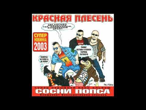 КРАСНАЯ ПЛЕСЕНЬ - СОСНИ ПОПСА - 2003 - 33 ПОЛНЫЙ АЛЬБОМ - РЕМАСТЕРИНГ