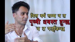 बिस वर्ष सम्म न त पृथ्वी धवस्त हुन्छ न त पड्किन्छ।  Harihar Adhikari
