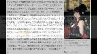 黒崎真音が歌う「がっこうぐらし!」のOP主題歌「ハーモナイズ・クロー...