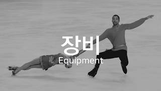 (KOR / ENG ) 피겨 스케이팅을 알아보자 About figure skating