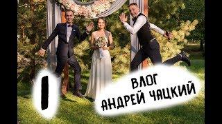 Чацкий: свадьбы, турбаза, семья