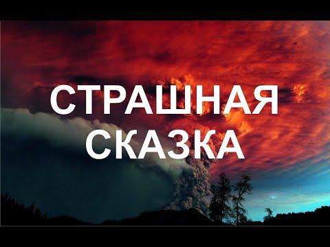 Страшная русская сказка от Ткаченко Игоря. 19.06.17.