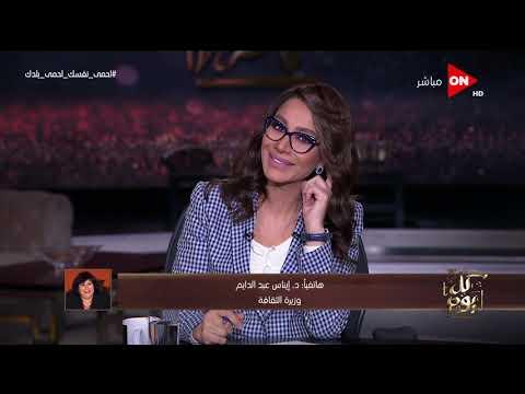 كل يوم - د. إيناس عبد الدايم وزيرة الثقافة توضح تفاصيل مباردة -خليك في البيت الثقافة بين إيك-  - 02:57-2020 / 4 / 2