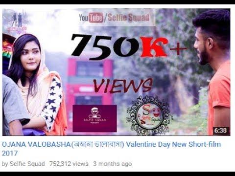 OJANA VALOBASHA(অজানা ভালোবাসা) Valentine Day New Short-film 2017