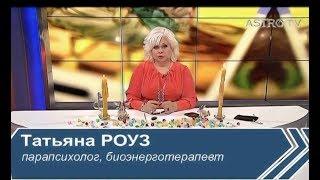 Татьяна Роуз 17. 04.19