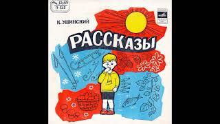 Рассказы. К. Ушинский.  М52-40333. 1977