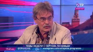 Сергей Лесков: У нас ежегодно сокращаются авиаперевозки, а в Китае появляется сто аэропортов!