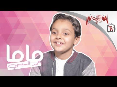 Ahmed El Sisi - Mama