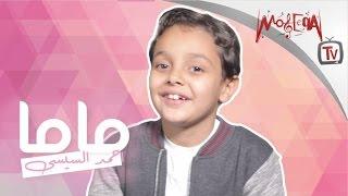 أغنية أحمد السيسي نجم The Voice Kids في عيد الأم وملامحه حديث الجميع