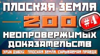 Плоская Земля. 200 Неопровержимых Доказательств. #4