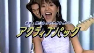 1996年09月 作詞作曲編曲:木村貴志。日本生命「アクティブパック」CMソ...