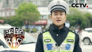 《平安365》 20190521 生死时速| CCTV社会与法