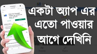Most Powerful File Manager And File Sharing Application,Files By Google Review In Bangla screenshot 4