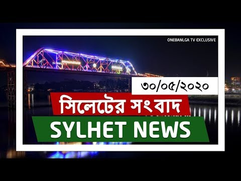 Sylhet News, (30 May 2020), Bangla News, সিলেটের সংবাদ, সিলেটের খবর, Todays Bangla News