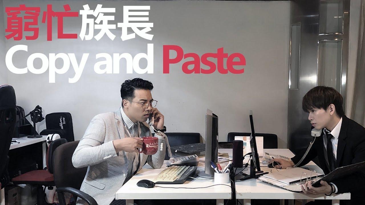 【窮忙族長 x Copy and Paste】- 曹震豪 Wallis Cho featuring 鄭世豪 cover - YouTube