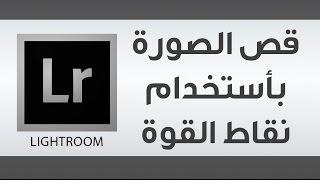 طريقة قص الصور الفوتوغرافية بأستخدام نقاط قوة التركيز  :: Adobe Lightroom