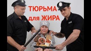 """Санаторий снижения веса """"Тюрьма для Жира"""""""