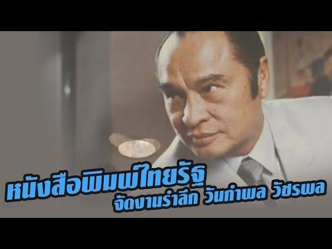 หนังสือพิมพ์ไทยรัฐจัดงานรำลึก วันกำพล วัชรพล ปี 59 | 27-12-59 | ชัดข่าวเที่ยง